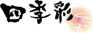 四季彩ロゴ