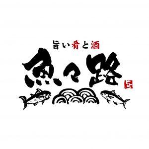 函館海鮮居酒屋魚々路ロゴ